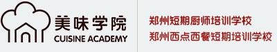 郑州短期厨师培训学校